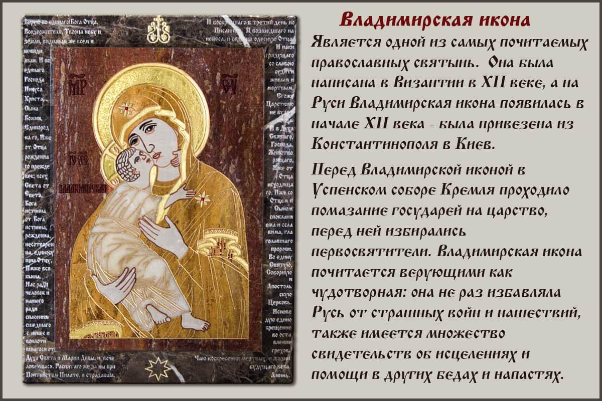 Разница между католическими иконами и православными, каталог икон Гливи, фото, изображение 4