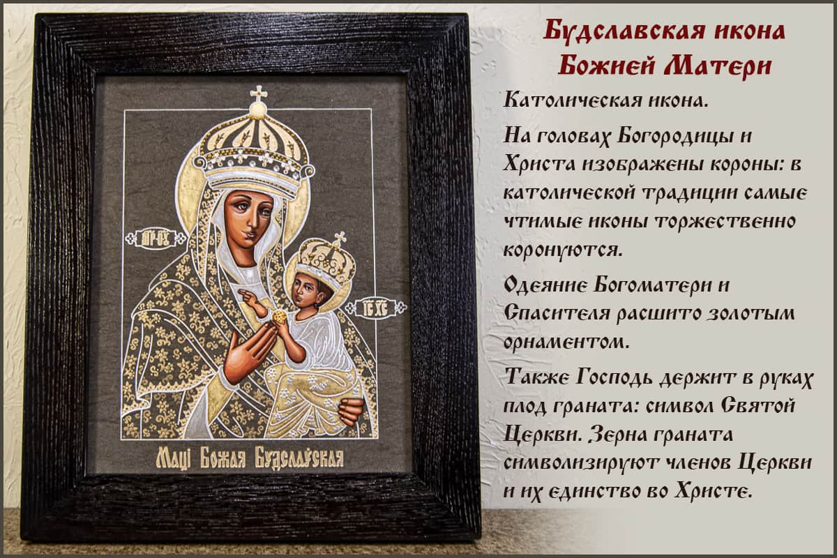 Разница между католическими иконами и православными, каталог икон Гливи, фото, изображение 5