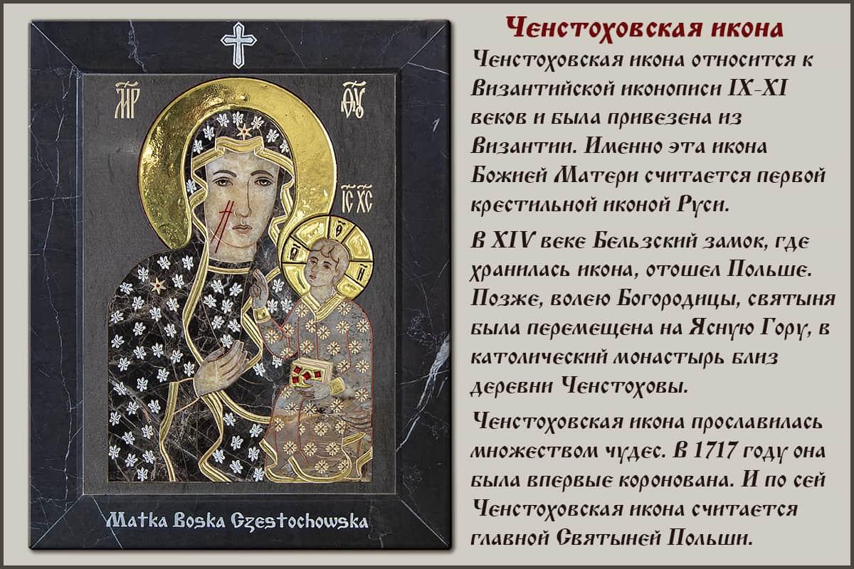 Разница между католическими иконами и православными, каталог икон Гливи, фото, изображение 6