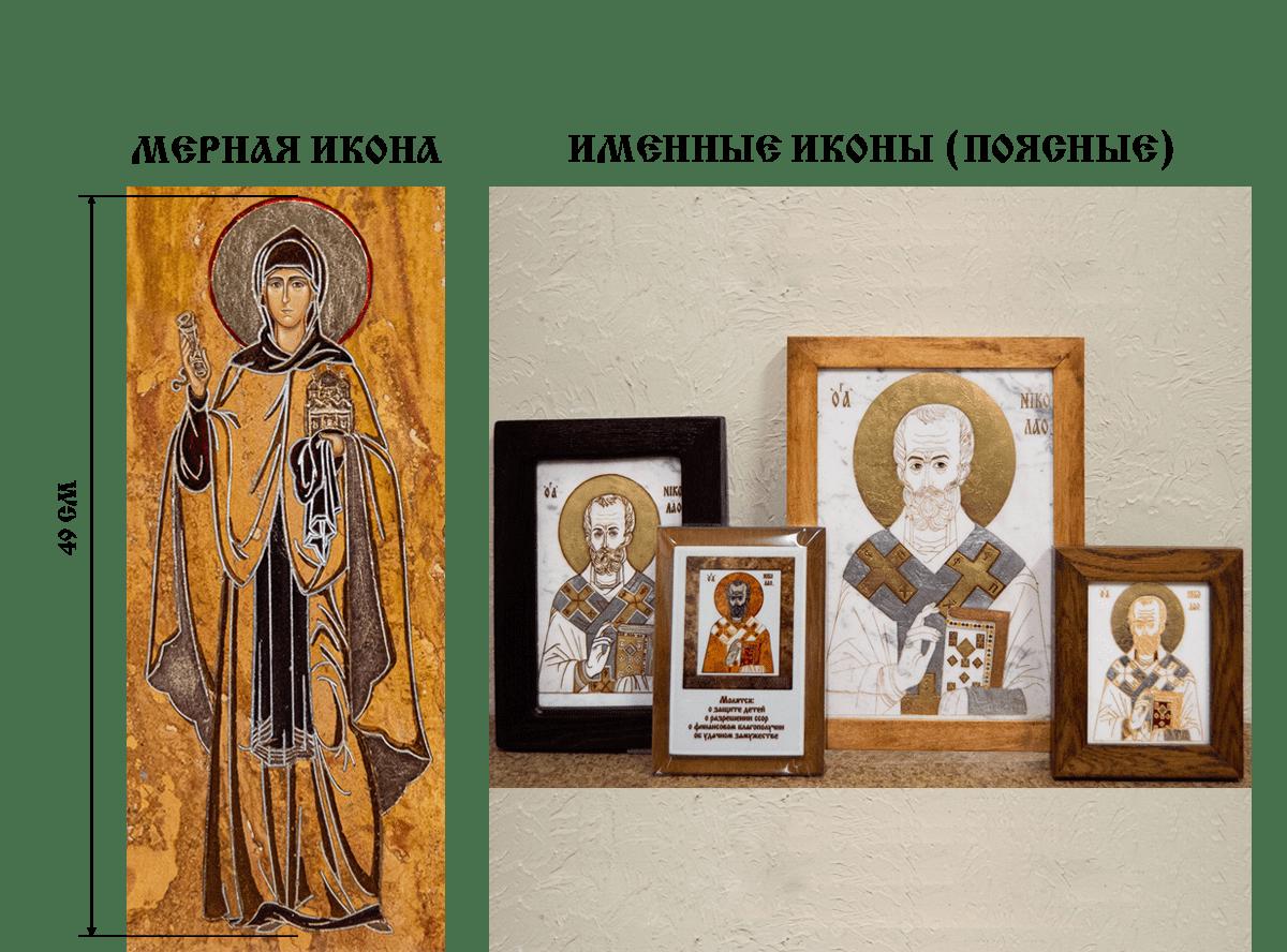 Именные иконы Святых, изображение. фото 3