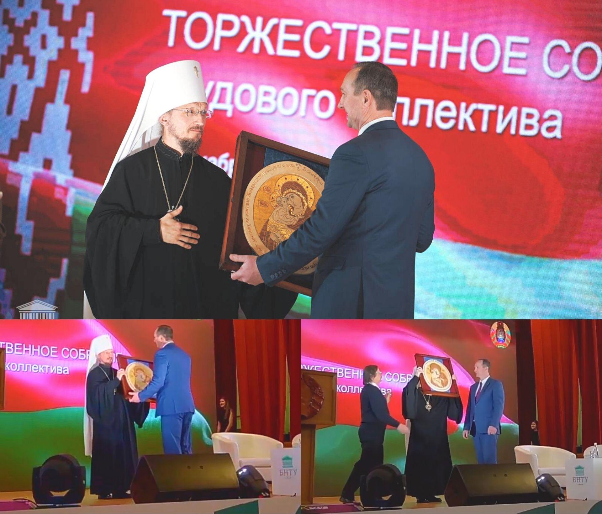 Вручение иконы Жировичской Божией Матери на праздновании 100 лет БНТУ